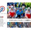24日(金)と25日(土)にツアーオブジャパンの富士山ステージと伊豆ステージが行われます