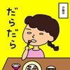 【子育漫画】「競争心」