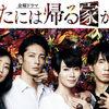 中谷美紀&玉木宏主演金10ドラマ『あなたには帰る家がある』最終回のあらすじ&視聴率は?