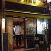 許厨房で美味しい台湾料理を食べたよ!@横浜中華街