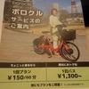 札幌市 ポロクル / なまら便利&簡単な貸自転車
