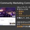 CMC_Meetup -- コミュニティマーケティングのためのコミュニティ、始めました。