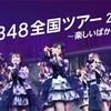 【アーカイブ配信】「GYAO!実況配信『AKB48全国ツアー2019〜楽しいばかりがAKB!』〜TOKYO DOME CITY HALL公演」