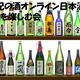 由紀の酒オンライン日本酒会(勲碧)