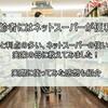 【高齢者にはネットスーパーが便利!】何かと利点の多い、ネットスーパーの使い方を実家の母に教えてみました!