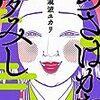 瀧波 ユカリ『あさはかな夢みし』に3日間はまりました。
