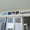 鳴門駅から旅立つ 2012.8.13