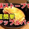 薪ストーブとスキレットで作る超簡単アップルパイ!
