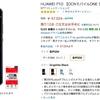 HUAWEI P10がAmazonで57,024円に値下げ!ZenFone Zoom Sも49,980円に