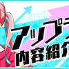 【ナナシス】Ver3.7アップデート!内容は?