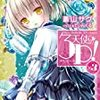 天使の3P! 九話挿入歌 「INNOCENT BLUE」