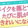 【ディープミネラルクレンジング】メイクを落とすたびに肌がきれいになる スキンケアの為の5つの情報!!