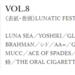 LUNATIC FEST2018の特集が詰まったフリーマガジン「STAGE」 VOL.8が入荷!