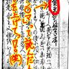 """『金玉ねじぶくさ』←「キン〇マ」って読んだ人、手を上げて~っ!ヾ(๑╹◡╹)ノ"""""""