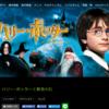 【映画】「ハリー・ポッター シリーズ」全8作をHuluが配信するぞ!英語を楽しんだり、ユニバーサルスタジオジャパン(USJ)に行く前に!