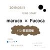 maruco × Fucoca パンレッスン!🍞