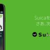 iPhone7などApple PayでSuicaの設定方法