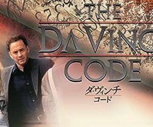 【映画感想】ダ・ヴィンチ・コードの評価・レビュー