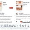 海外の名だたる起業家がインスピレーションを受けた本を紹介するサイトが面白い