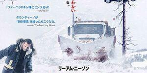 【スノー・ロワイヤル】映画の感想・評価・ネタバレ