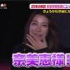 木下優樹菜『 ユッキーナ号泣?! 涙の安室奈美恵展 25年の軌跡』2018 Namie Amuro News