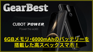 【CUBOT POWER】6GBメモリや6000mAhの大容量バッテリーを搭載した高スペックスマホ!カメラも20.0MPと高性能でした
