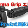 【GoPro公式サポート】GoPro Karma Grip、動作しなくなり入院決定