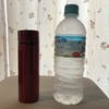 世界最小クラスのミニミニ水筒を買ってみました