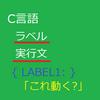 C言語のラベルは必ず実行文を持たないといけないって知ってた?