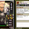 蘆名盛氏-1133  BushoCardメモ:戦国ixa