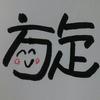 今日の漢字801は「旋」。故郷に凱旋帰省を果たした錦鯉長谷川氏