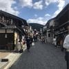 京都清水寺  清水坂・二年坂・三年坂をぶらり、見どころを紹介