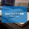 Javaプログラマ試験 【申込み方法】