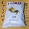 トーレスのキャビアポテトチップスを食べた感想。