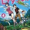 【コミック】爬虫類か!ヒロインか!『秘密のレプタイルズ 4巻』【感想】