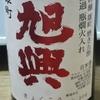 【日本酒の記録】旭興純米吟醸雄町無濾過原酒
