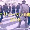 【業務日誌1】サラリーマン川柳2018が発表されましたね!