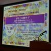 湘南鎌倉総合病院での講演(院長)