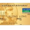 会社の福利厚生の活用でセゾン・ゴールドカード・アメリカンエキスプレスカードが年会費無料かもしれないですよ!