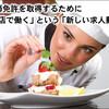 調理師免許を取得するために 「飲食店で働く」 という 「新しい求人動機」