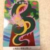 【今日の龍神カードメッセージ・34.界龍】