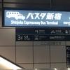 『バスタ新宿から。』