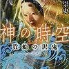 神の時空 貴船の沢鬼 (講談社文庫) / 高田崇史 (asin:4062937913)