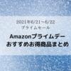 プライムセール「Amazonプライムデー」おすすめ商品まとめ(2021年6/21~6/22)