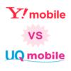 《最終決戦》ワイモバイル vs UQモバイル