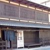 京町家「無名舎(吉田家住宅)」(京都まち歩き#8)
