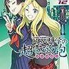 「とある科学の超電磁砲(12)」「Fate/kaleid liner プリズマ☆イリヤ ドライ!!(8)」「蒼き鋼のアルペジオ(13)」を購入