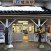 日本全国ほぼほぼ一周の旅 11日目 〜白川郷、五箇山〜