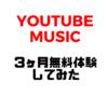YouTubeMusic3ヶ月無料体験・利点・使い方・音質・LINEMusicとの比較まとめ
