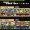 【パズドラ】ガネーシャ機械龍ラッシュ